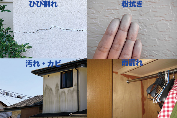 目視で分かる外壁の危険性